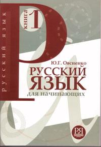 148 M ruski jezik i