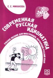 182 M sodobna ruska idiomatika