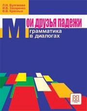 189 M moji prijatelji ruski skloni