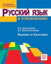 253 M ruski jezik v vajah
