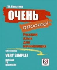 259 M zelo preprosta ru ina pi emo in govorimo rusko