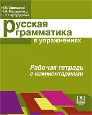 269 M ruska slovnica v vajah