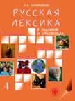 283 M ruska leksika 4