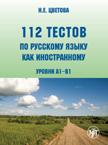 340 M 112 testov ruskega jezika