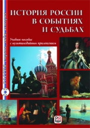 342 M zgodovina rusije v zgodbah in slikah