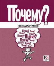 388 M zakaj berilo za branje v ruskem jeziku za otroke