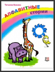 390 M zgodbice o ruski abecedi
