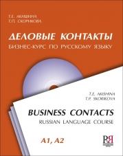401 M poslovni stiki u benik ru ine