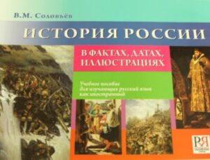 403 M zgodovina rusije v dejstvih priro nik za ru ino1