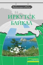429 M rusija bajkalsko jezero