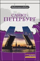 431 M ruski sankt peterburg