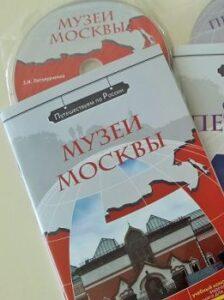 436 M moskva rusija muzej