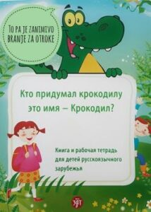 445 M ru ina za otroke ruski ekspres u benik ru ine2