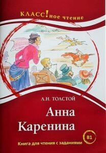 448 M fjodor dostojevski ana karenina ruski ekspres ruske knjige2