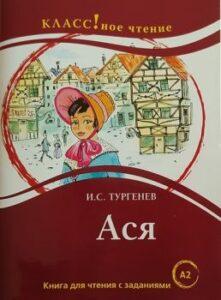 449 M ivan turgenjev asja ruske knjige ruska trgovina1
