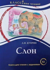 450 M slon branje v ru ini kuprin ruski ekspres1