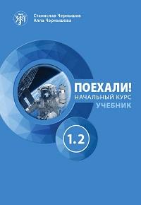 453 M ruski ekspres u beniki ru ine pojehali te aji ru ine ru ina za za etnike 2 2