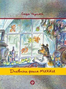 Dnevnik psa Mikkija branje v ruscini. Knjiga za branje v ruskem jeziku. Beremo rusko in ucimo ruski jezik. Ruska bralna znacka. 1