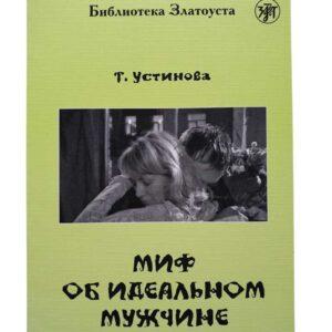 Ruska klasika in kriminalke. Detektivska zgodba Mit o idealnem moskem. Rusko berilo za ljubitelje kriminalk in ruske literature. Ruscina je zakon.