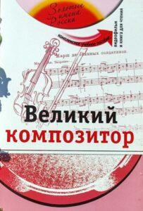 Ruski ekspres ucbeniki ruscine. Knjiga Ruski skladatelj Peter Cajkovski knjiga za ljubitelje ruskega jezika. Ruscina za bralce zacetnike.