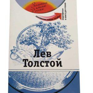Svetovna literarna klasika. Lev Tolstoj avtor Vojna in mir ter Ana Karenina . Ruske knjige za branje za poznavalce ruske kulture